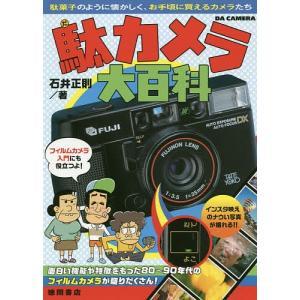 著:石井正則 出版社:徳間書店 発行年月:2018年07月