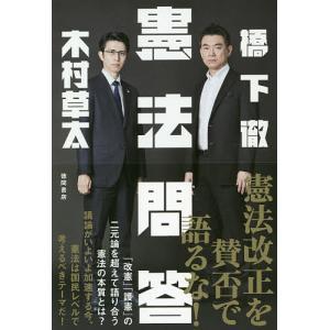 著:橋下徹 著:木村草太 出版社:徳間書店 発行年月:2018年10月 キーワード:bkc