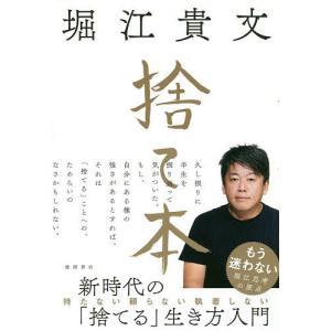 著:堀江貴文 出版社:徳間書店 発行年月:2019年07月 キーワード:ビジネス書