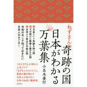 ねずさんの奇跡の国日本がわかる万葉集/小名木善行