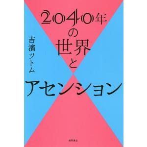 毎日クーポン有/ 2040年の世界とアセンション/吉濱ツトム bookfan PayPayモール店