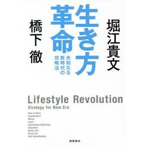 毎日クーポン有/ 生き方革命 未知なる新時代の攻略法/橋下徹/堀江貴文