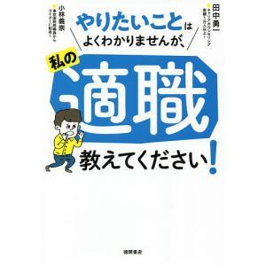 毎日クーポン有/ やりたいことはよくわかりませんが、私の適職教えてください!/田中勇一/小林義崇|bookfan PayPayモール店
