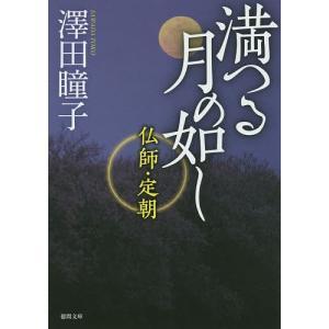 毎日クーポン有/ 満つる月の如し 仏師・定朝/澤田瞳子