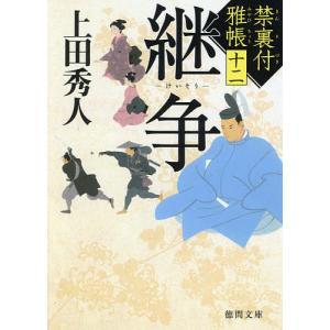 毎日クーポン有/ 継争 禁裏付雅帳 12/上田秀人