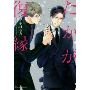 著:見多ほむろ 出版社:徳間書店 発行年月:2016年06月 シリーズ名等:Chara COMICS...