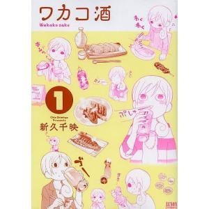 ワカコ酒 1/新久千映