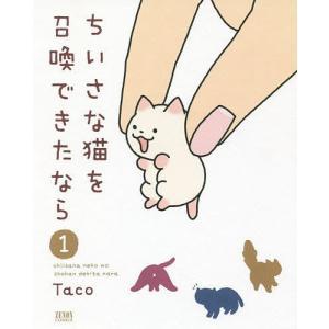 著:Taco 出版社:ノース・スター 発行年月:2017年06月 シリーズ名等:ZENON COMI...