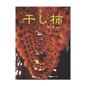 干し柿/西村豊