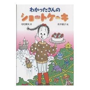 著:寺村輝夫 出版社:あかね書房 発行年月:1990年11月 シリーズ名等:わかったさんのおかしシリ...