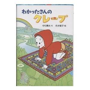 著:寺村輝夫 出版社:あかね書房 発行年月:1991年05月 シリーズ名等:わかったさんのおかしシリ...