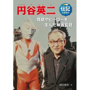 日曜はクーポン有/ 円谷英二 怪獣やヒーローを生んだ映画監督/田口成光/黒須高嶺