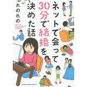 著:れのれの 出版社:秋田書店 発行年月:2015年10月 シリーズ名等:SHONEN CHAMPI...