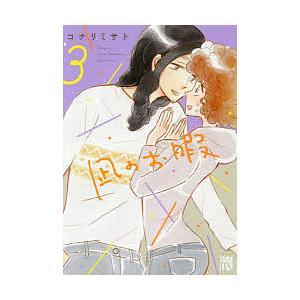 凪のお暇 3/コナリミサト