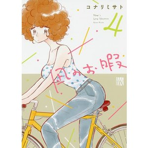 凪のお暇 4/コナリミサト