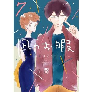 凪のお暇 7/コナリミサト