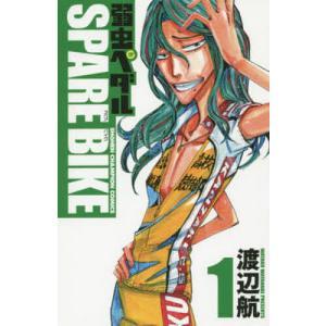 著:渡辺航 出版社:秋田書店 発行年月:2014年12月 シリーズ名等:SHONEN CHAMPIO...