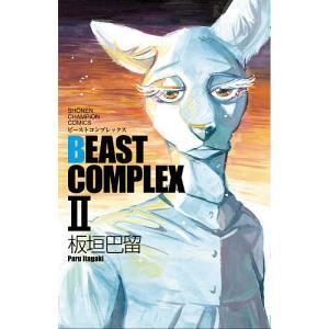 日曜はクーポン有/ BEAST COMPLEX 2/板垣巴留