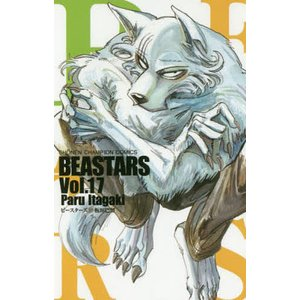 日曜はクーポン有/ BEASTARS Vol.17/板垣巴留