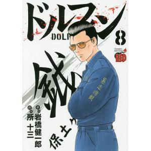ドルフィン 8/岩橋健一郎/所十三|boox