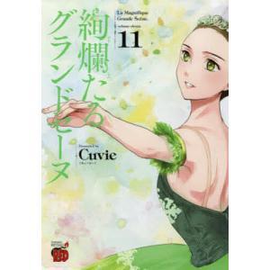 絢爛たるグランドセーヌ 11/Cuvie/村山久美子|boox