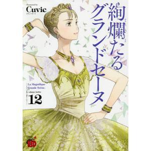 絢爛たるグランドセーヌ 12/Cuvie/村山久美子|boox