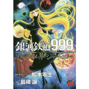 銀河鉄道999 ANOTHER STORYアルティメットジャーニー 3/松本零士/・総設定・デザイン島崎譲|boox