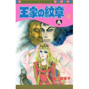 〔予約〕王家の紋章 62/細川智栄子/芙〜みん