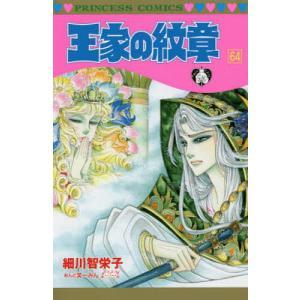 王家の紋章 64/細川智栄子/芙〜みん