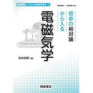 初歩の相対論から入る電磁気学/米谷民明