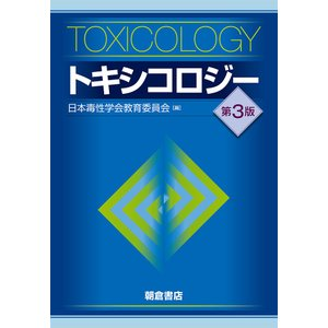 トキシコロジー/日本毒性学会教育委員会