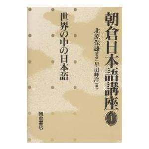 朝倉日本語講座 1/早田輝洋