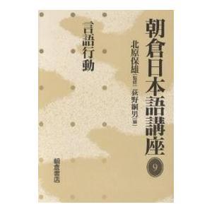 朝倉日本語講座 9/荻野綱男