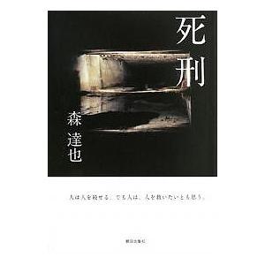 著:森達也 出版社:朝日出版社 発行年月:2008年01月