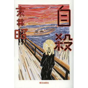 著:末井昭 出版社:朝日出版社 発行年月:2013年11月