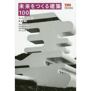 未来をつくる建築100/マーク・クシュナー/ジェニファー・クリッチェルズ/牧忠峰