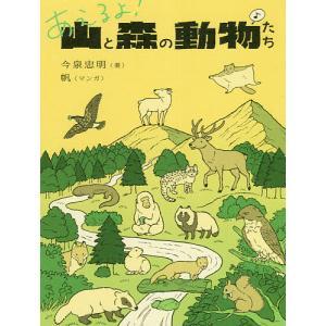 日曜はクーポン有/ あえるよ!山と森の動物たち/今泉忠明/帆|bookfan PayPayモール店