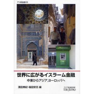 世界に広がるイスラーム金融 中東からアジア,ヨーロッパへ/濱田美紀/福田安志