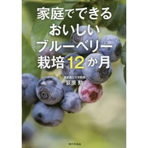 家庭でできるおいしいブルーベリー栽培12か月/荻原勲