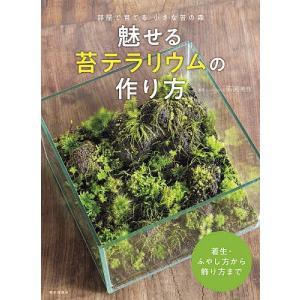 毎日クーポン有/ 魅せる苔テラリウムの作り方 部屋で育てる 小さな苔の森/石河英作の画像