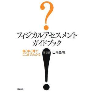 著:山内豊明 出版社:医学書院 発行年月:2011年12月
