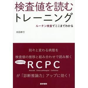 検査値を読むトレーニング ルーチン検査でここまでわかる/本田孝行