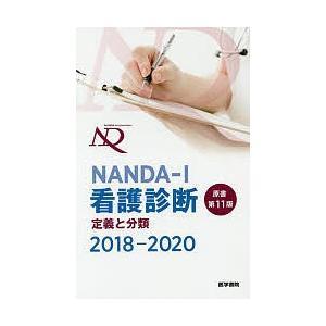 NANDA−I看護診断 定義と分類 2018−2020/T.ヘザー・ハードマン原書編集上鶴重美原書編集上鶴重美