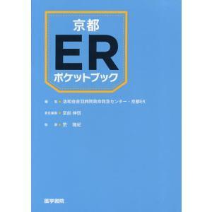京都ERポケットブック/洛和会音羽病院救命救急センター・京都ER/宮前伸啓/荒隆紀