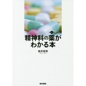 精神科の薬がわかる本/姫井昭男