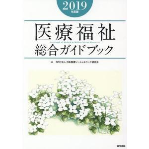 医療福祉総合ガイドブック 2019年度版/日本医療ソーシャルワーク研究会