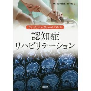 Evidence Basedで考える認知症リハビリテーション/田平隆行/田中寛之