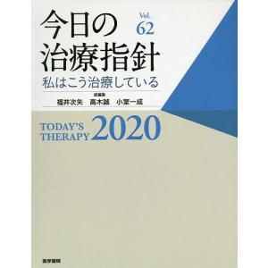 今日の治療指針 私はこう治療している 2020/福井次矢/高木誠/小室一成