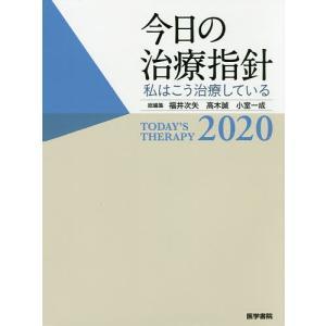 今日の治療指針 私はこう治療している 2020 ポケット判/福井次矢/高木誠/小室一成