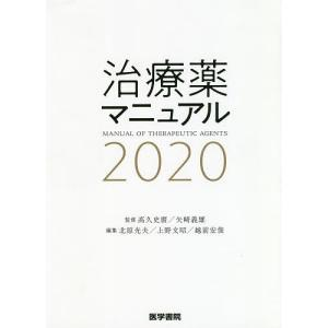 治療薬マニュアル 2020/高久史麿/矢崎義雄/北原光夫